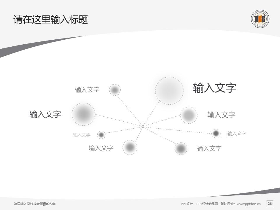 宁波城市职业技术学院PPT模板下载_幻灯片预览图28