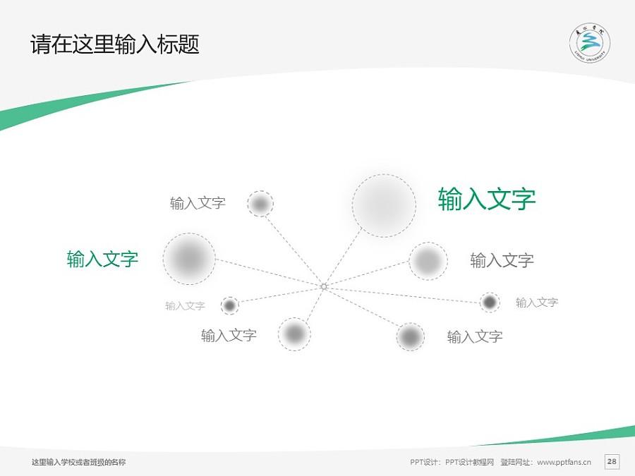 丽水学院PPT模板下载_幻灯片预览图28