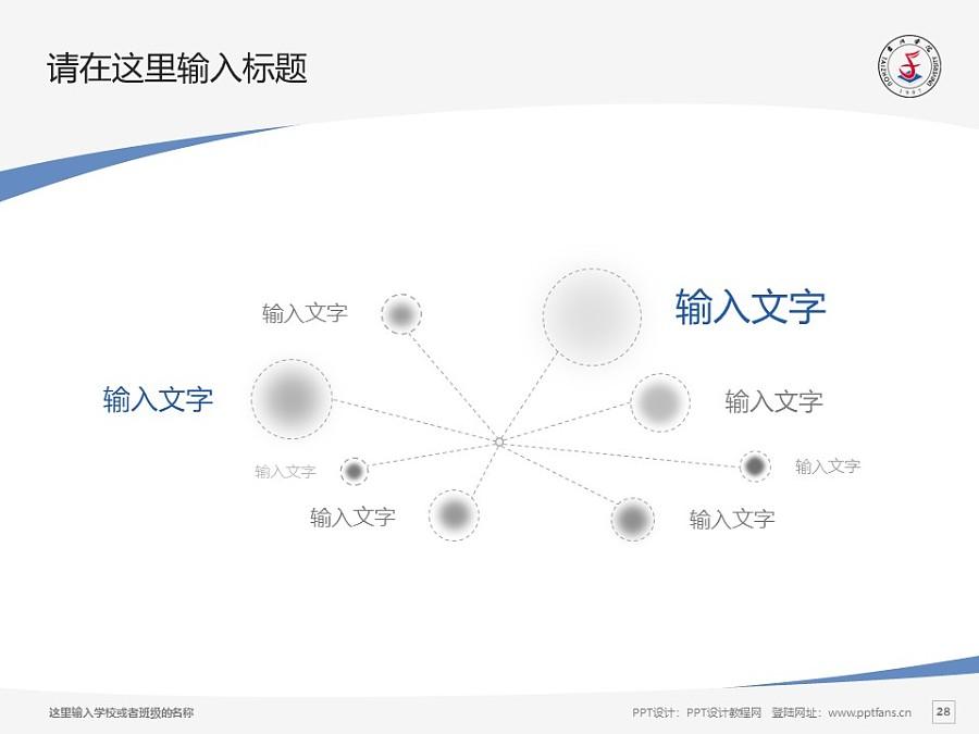 台州学院PPT模板下载_幻灯片预览图28