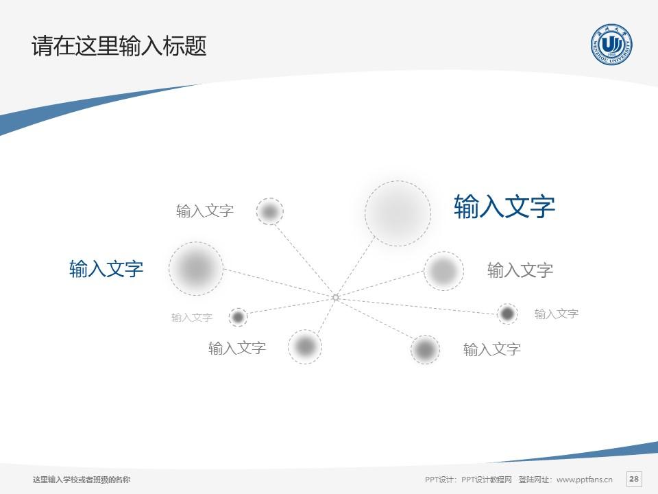 温州大学PPT模板下载_幻灯片预览图28