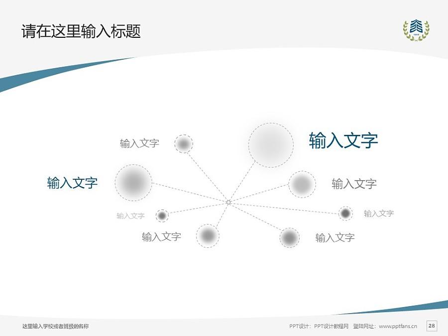 浙江工商大学PPT模板下载_幻灯片预览图28