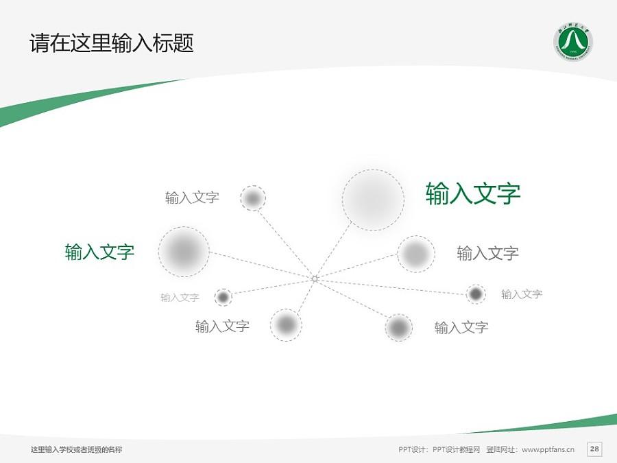 浙江师范大学PPT模板下载_幻灯片预览图28
