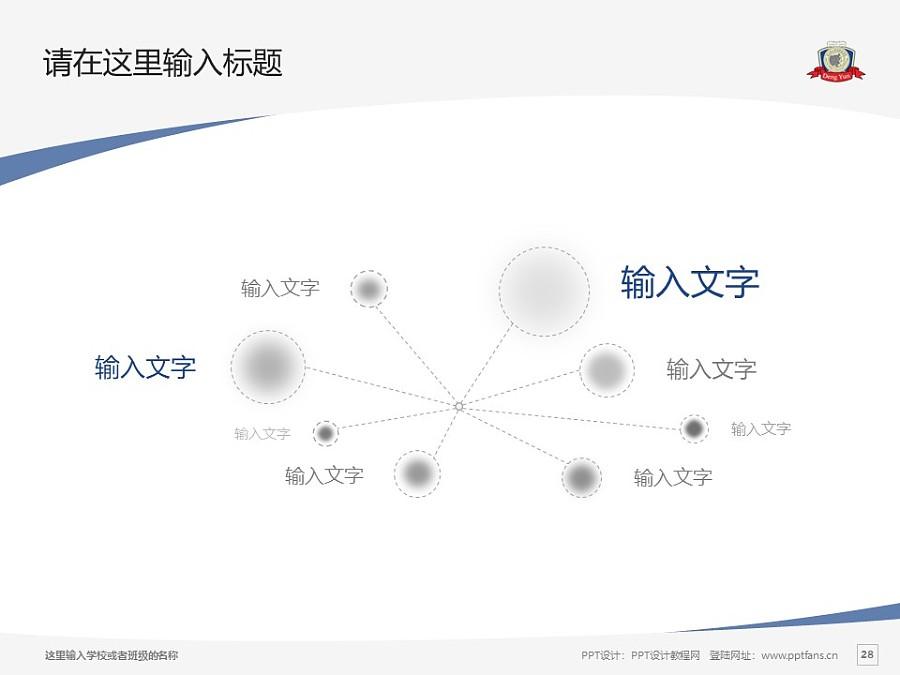 昆山登云科技职业学院PPT模板下载_幻灯片预览图28