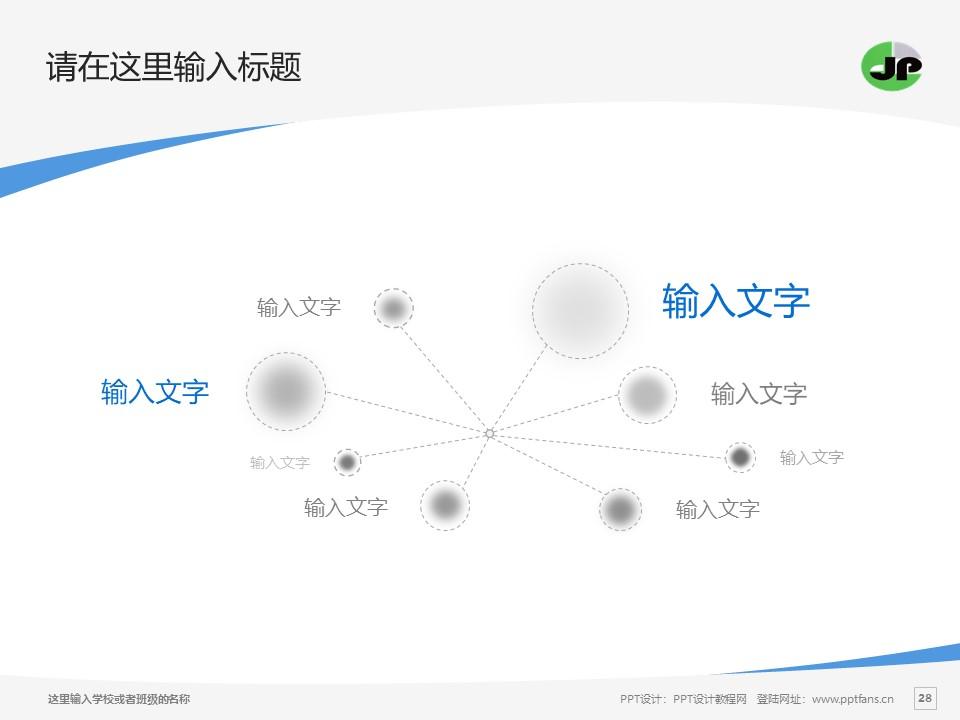 江阴职业技术学院PPT模板下载_幻灯片预览图28