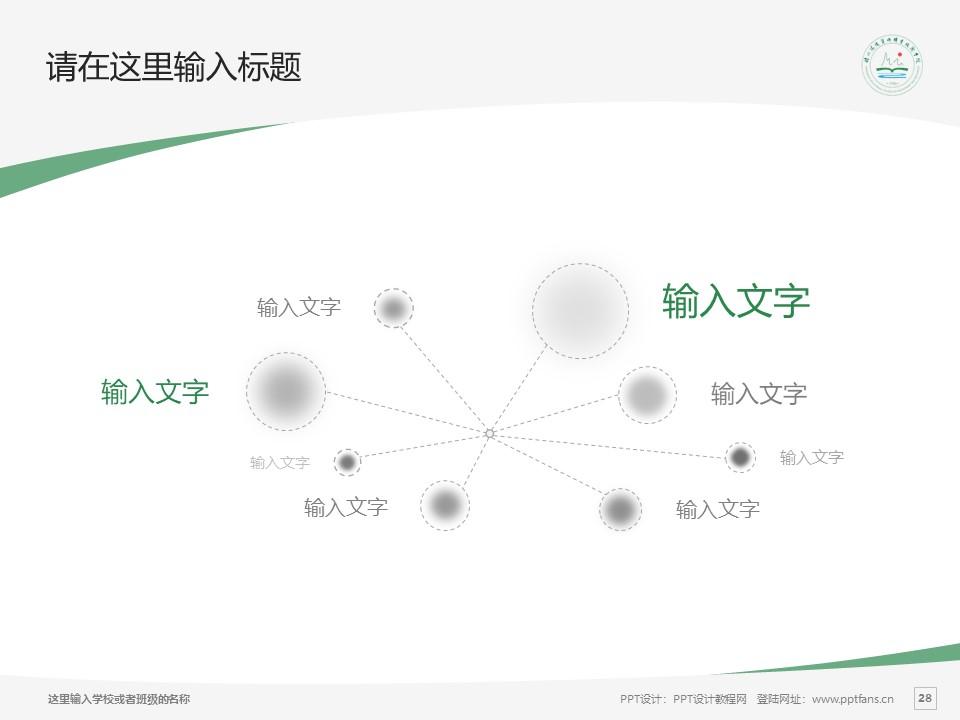 扬州环境资源职业技术学院PPT模板下载_幻灯片预览图28