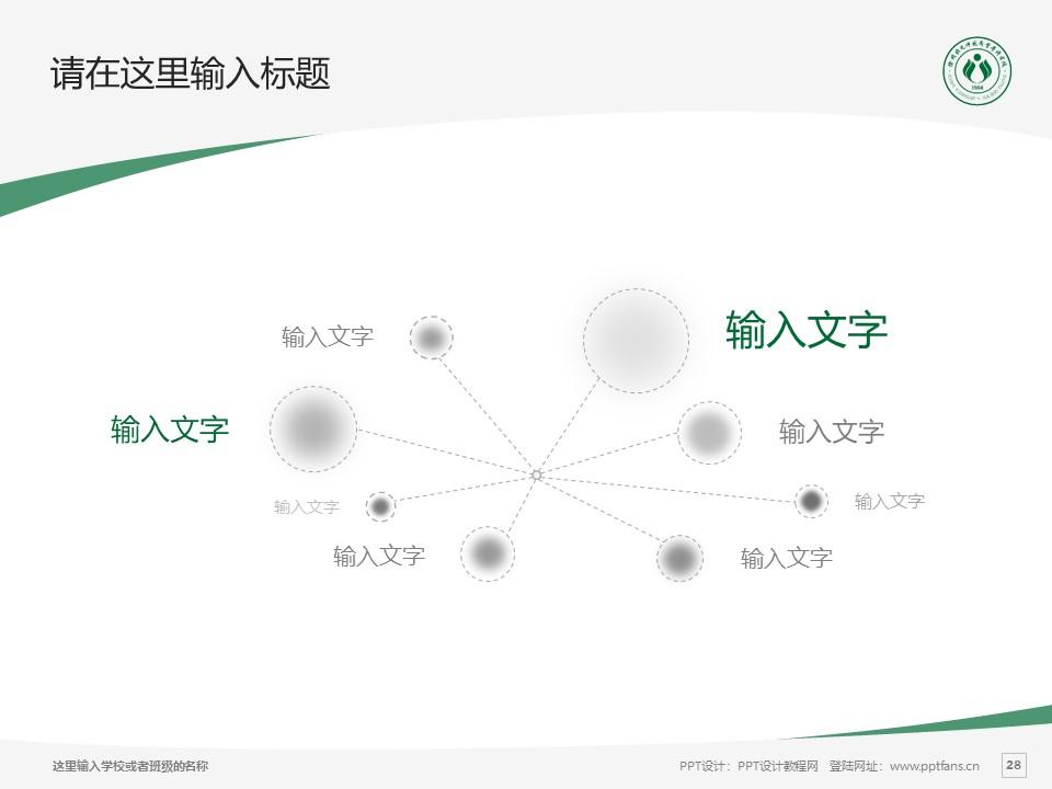 徐州幼儿师范高等专科学校PPT模板下载_幻灯片预览图28