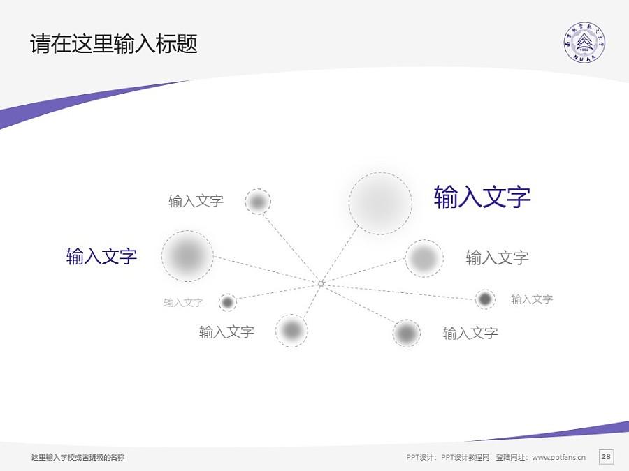 南京航空航天大学PPT模板下载_幻灯片预览图28