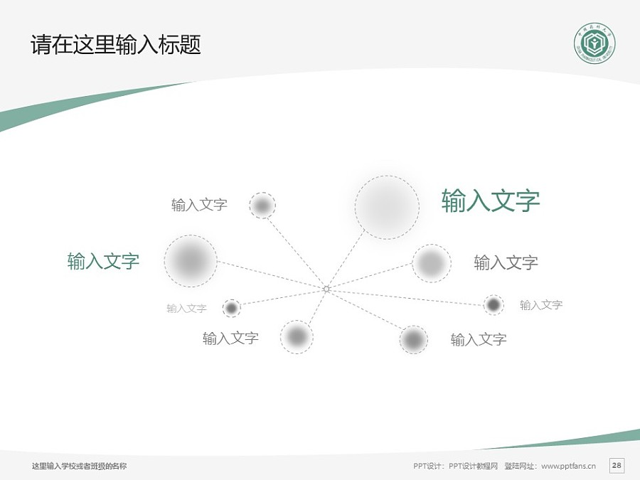 中国药科大学PPT模板下载_幻灯片预览图28