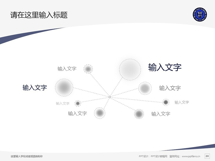 河北司法警官职业学院PPT模板下载_幻灯片预览图28