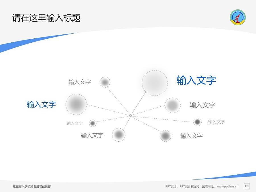 石家庄信息工程职业学院PPT模板下载_幻灯片预览图28