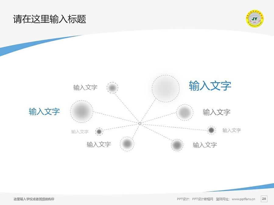 河北交通職業技術學院PPT模板下載_幻燈片預覽圖28