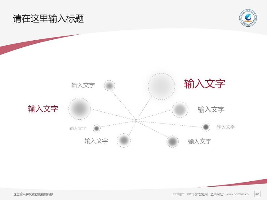 唐山工業職業技術學院PPT模板下載_幻燈片預覽圖28
