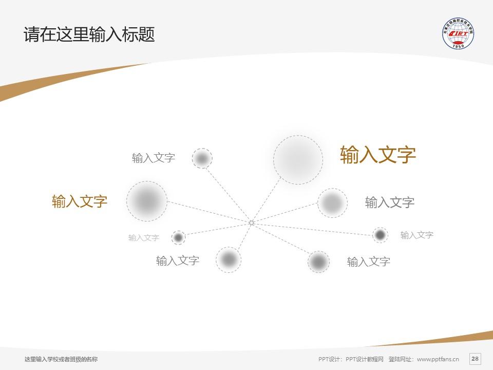 石家庄铁路职业技术学院PPT模板下载_幻灯片预览图28
