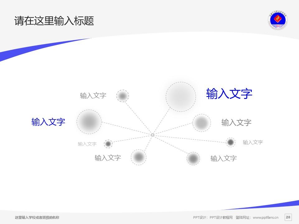 安徽工业职业技术学院PPT模板下载_幻灯片预览图28
