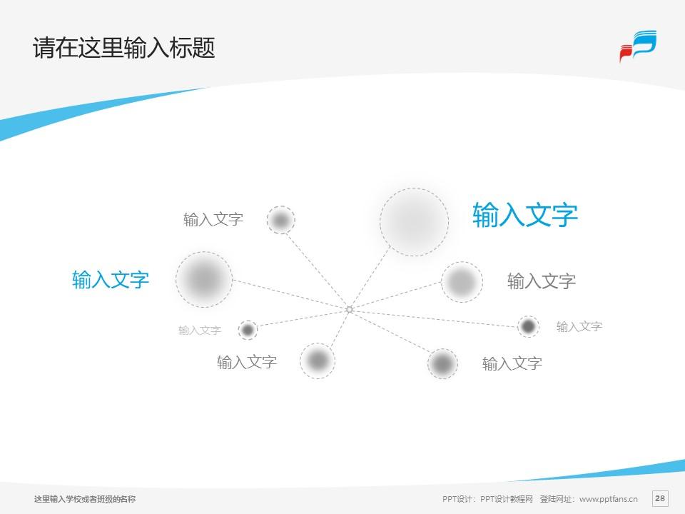安徽新闻出版职业技术学院PPT模板下载_幻灯片预览图28
