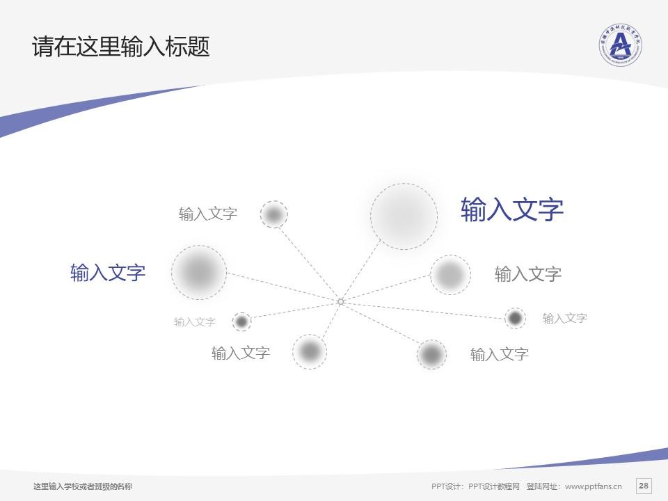 安徽中澳科技职业学院PPT模板下载_幻灯片预览图28