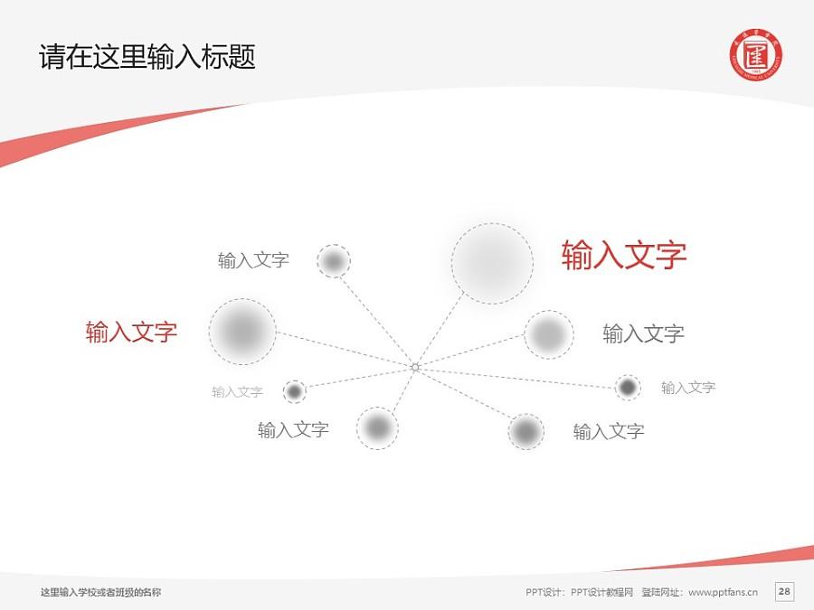 承德医学院PPT模板下载_幻灯片预览图28