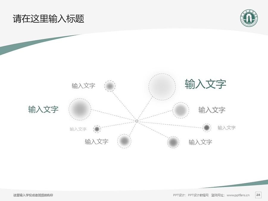 石家庄经济学院PPT模板下载_幻灯片预览图28