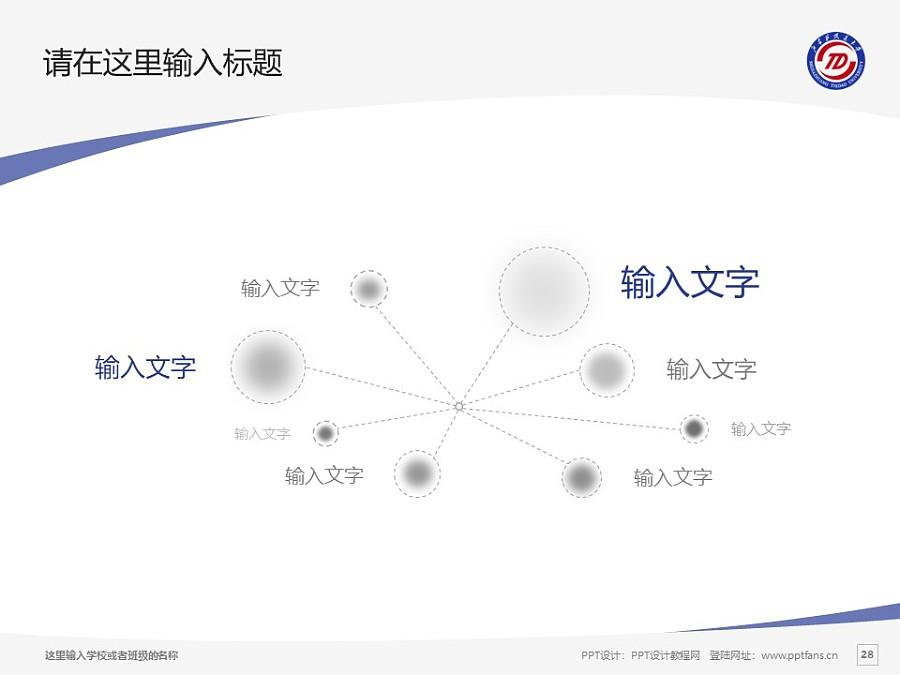 石家庄铁道大学PPT模板下载_幻灯片预览图28