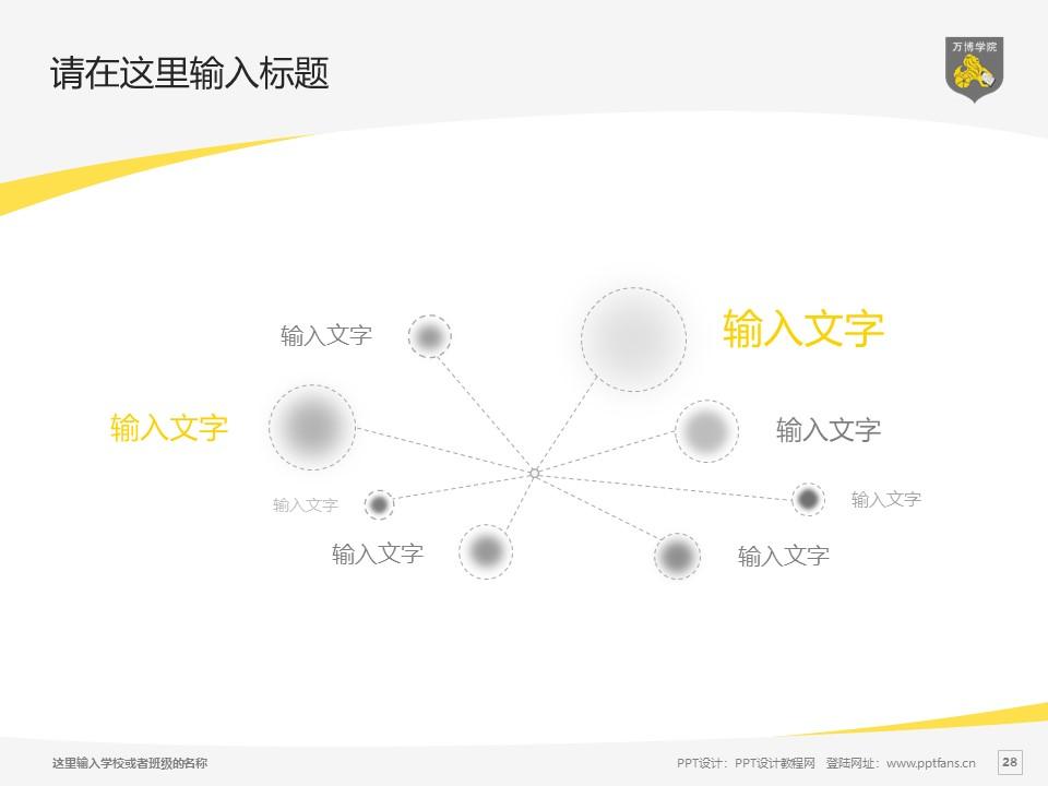 民办万博科技职业学院PPT模板下载_幻灯片预览图28