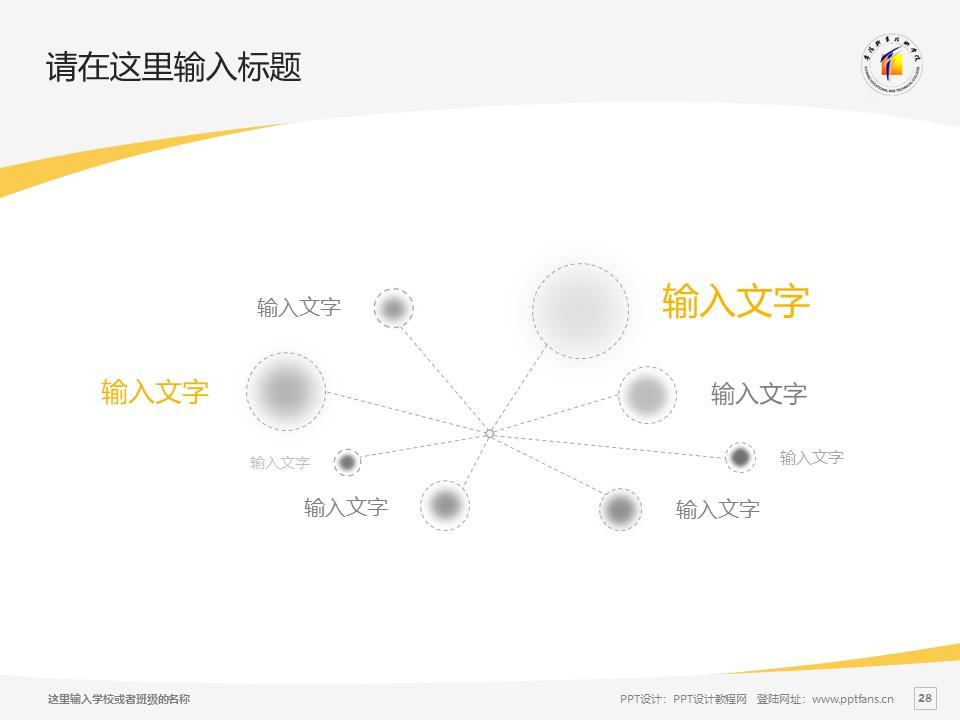 阜阳职业技术学院PPT模板下载_幻灯片预览图28