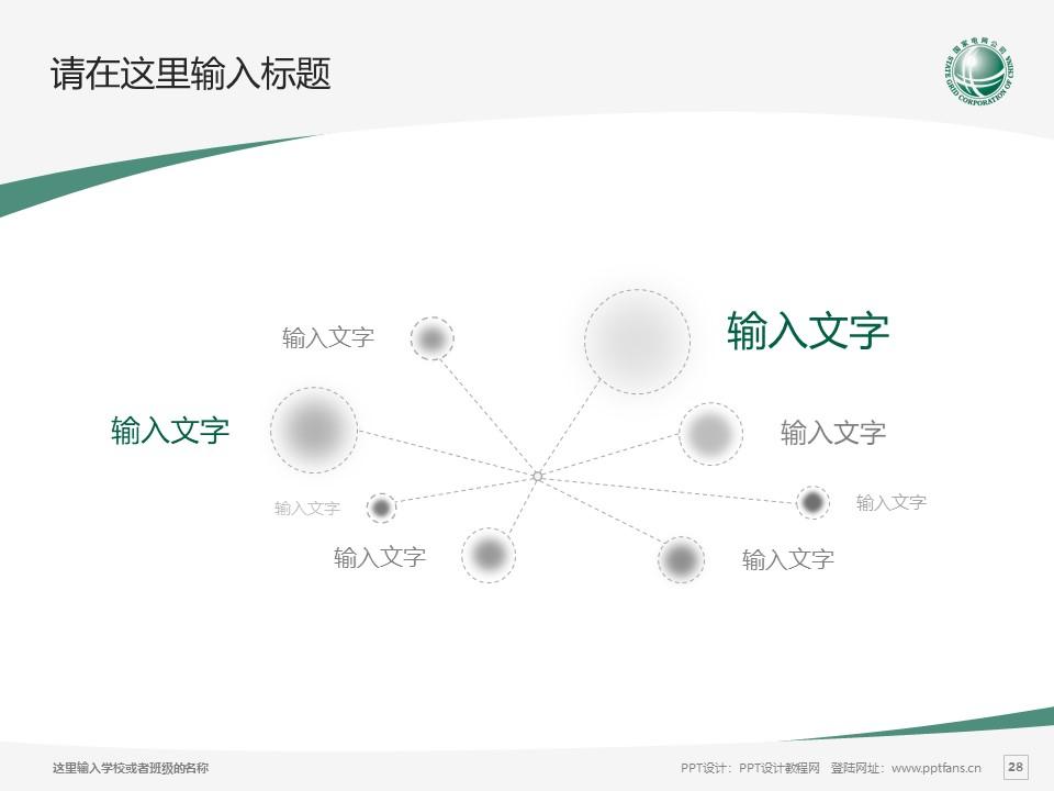 山西电力职业技术学院PPT模板下载_幻灯片预览图28