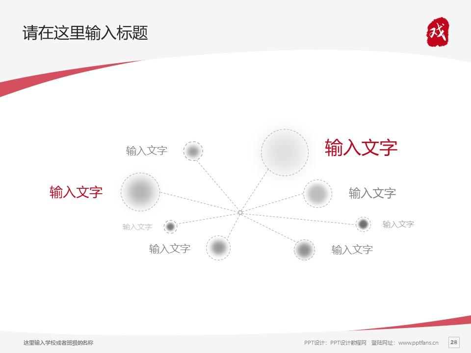 安徽黄梅戏艺术职业学院PPT模板下载_幻灯片预览图28