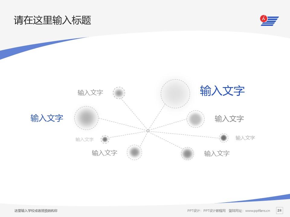 安徽扬子职业技术学院PPT模板下载_幻灯片预览图28