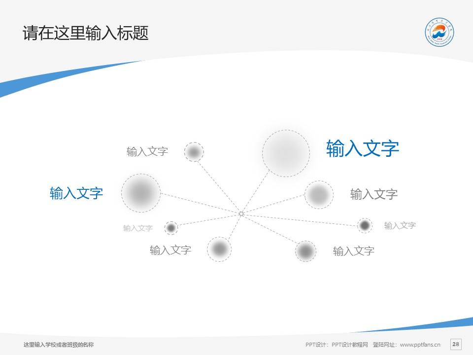 皖西卫生职业学院PPT模板下载_幻灯片预览图28