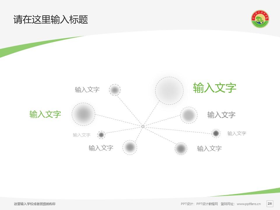 黄山职业技术学院PPT模板下载_幻灯片预览图28