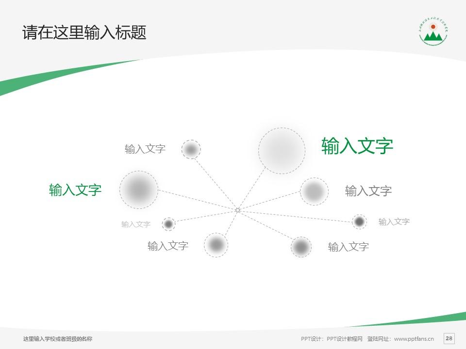 安徽现代信息工程职业学院PPT模板下载_幻灯片预览图28