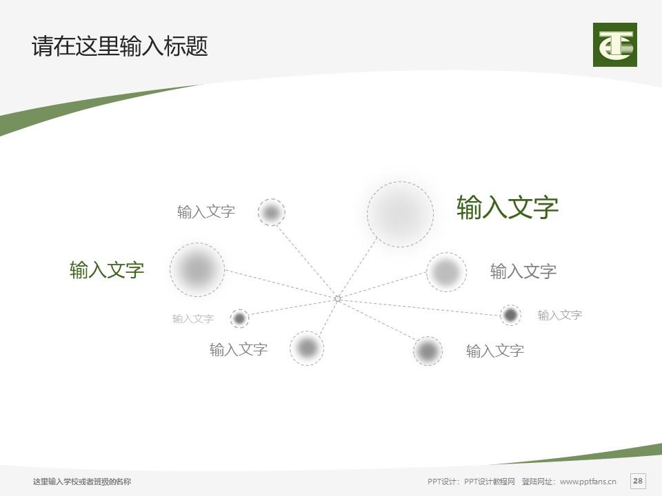民办安徽旅游职业学院PPT模板下载_幻灯片预览图28