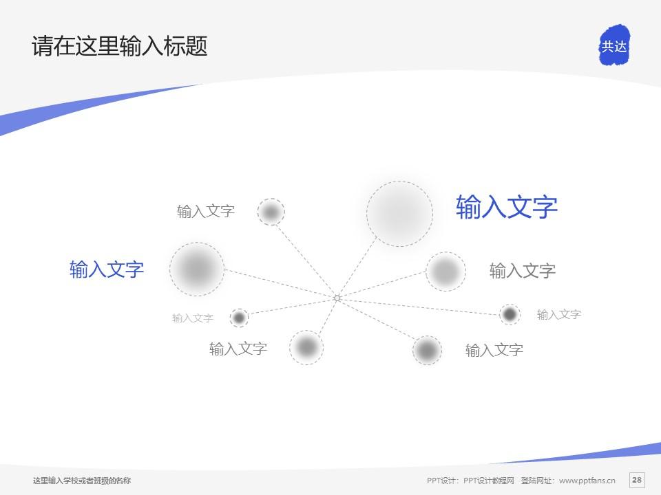 合肥共达职业技术学院PPT模板下载_幻灯片预览图28