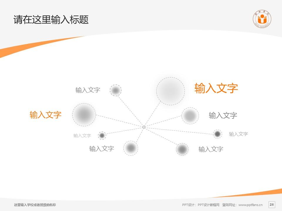 合肥学院PPT模板下载_幻灯片预览图28