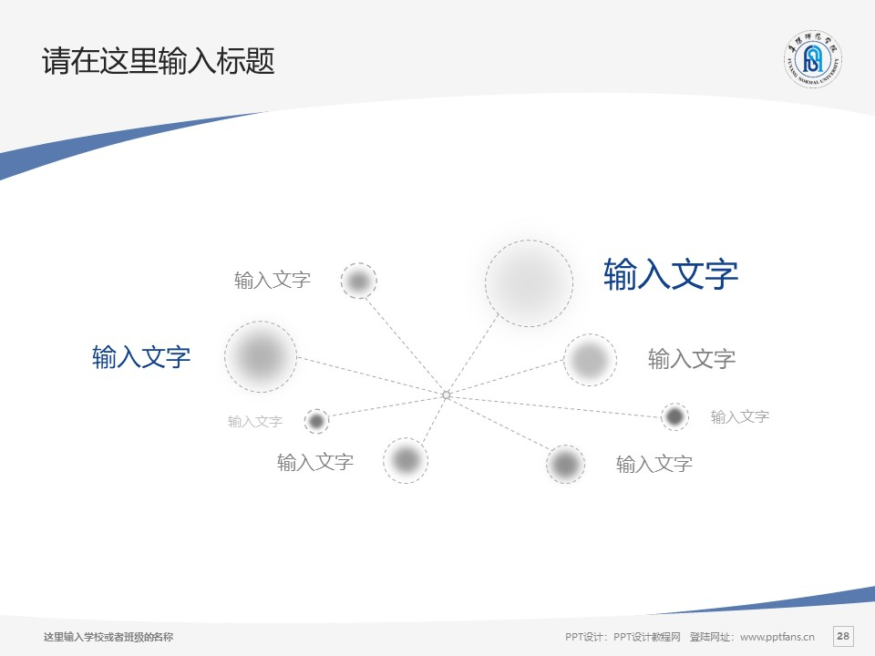 阜阳师范学院PPT模板下载_幻灯片预览图28
