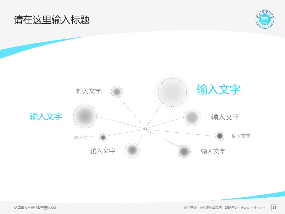 淮北师范大学PPT模板下载_幻灯片预览图28