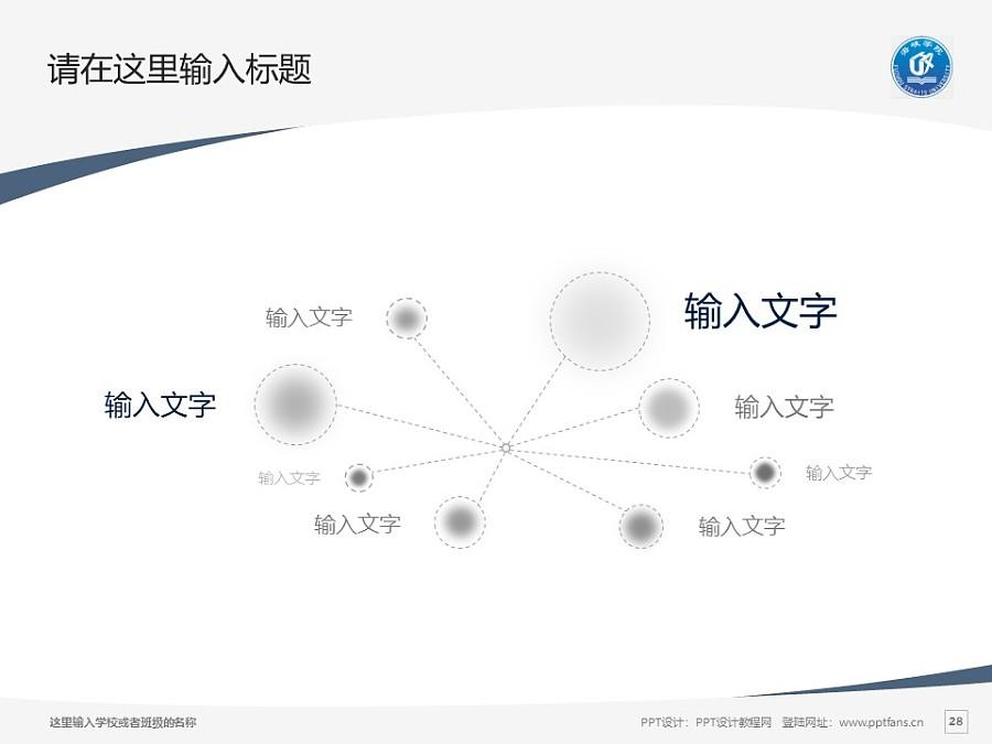 福州海峡职业技术学院PPT模板下载_幻灯片预览图28