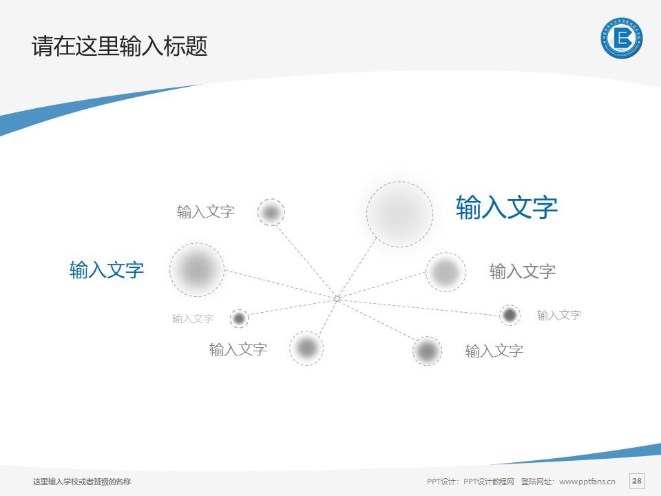 福建对外经济贸易职业技术学院PPT模板下载_幻灯片预览图28