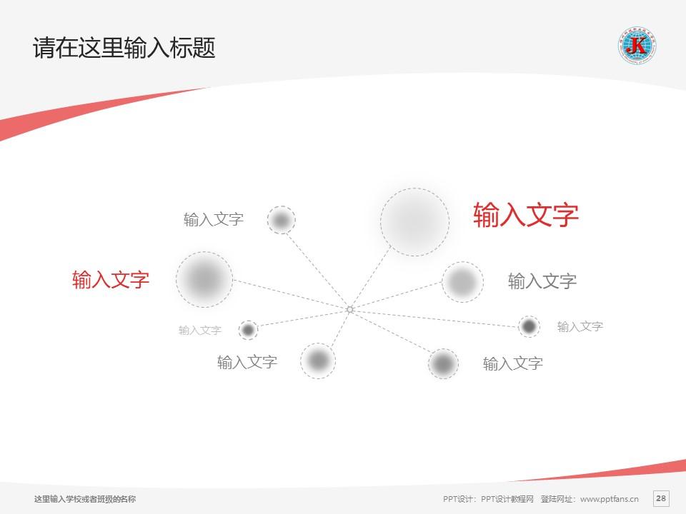 福州科技职业技术学院PPT模板下载_幻灯片预览图28