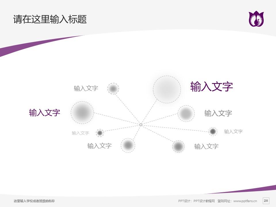 厦门演艺职业学院PPT模板下载_幻灯片预览图28