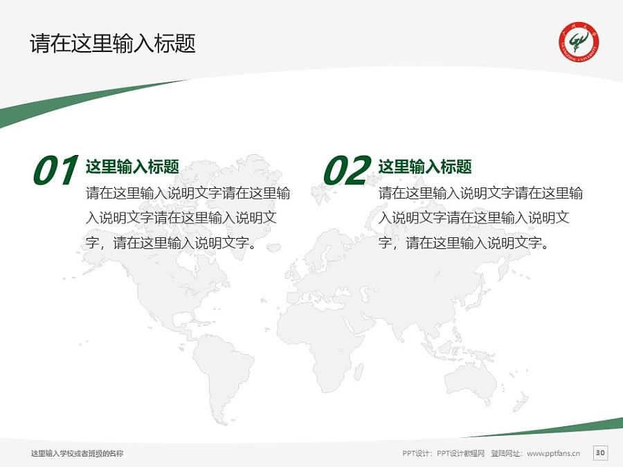 广州大学PPT模板下载_幻灯片预览图30