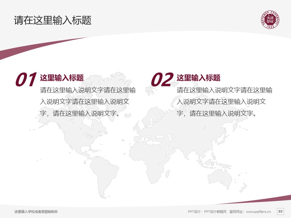 深圳大学PPT模板下载_幻灯片预览图30