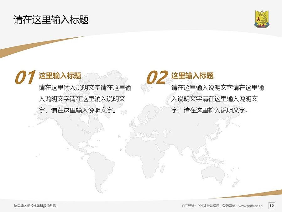 汕头大学PPT模板下载_幻灯片预览图30