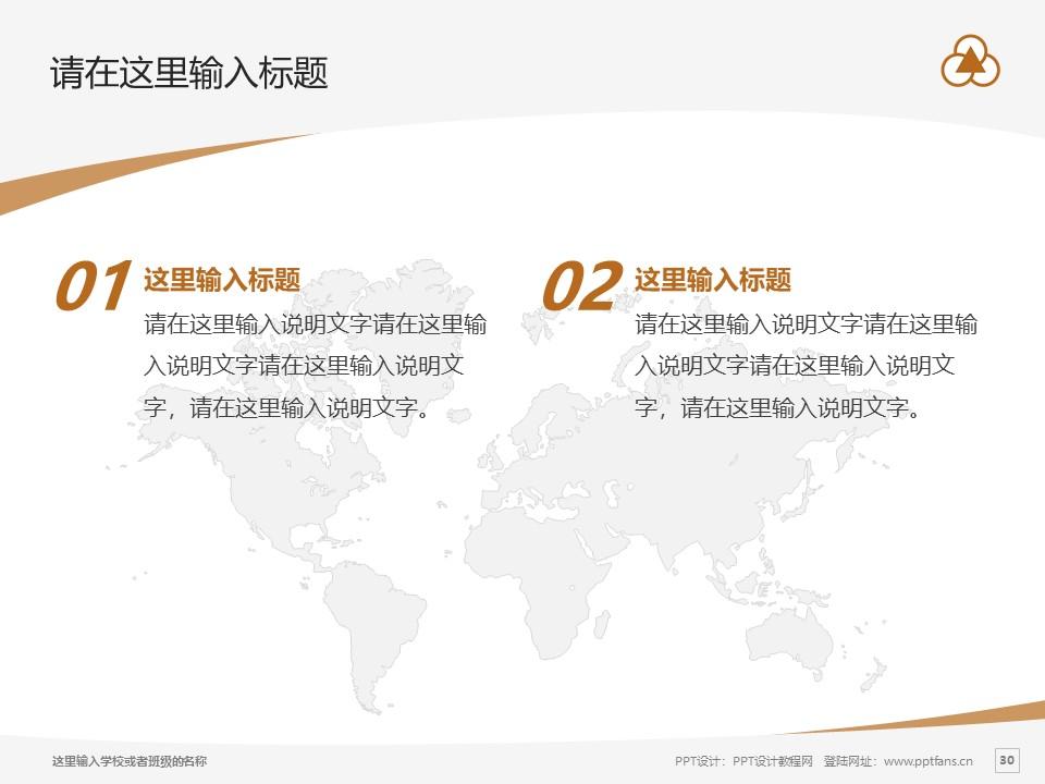 上海中华职业技术学院PPT模板下载_幻灯片预览图30