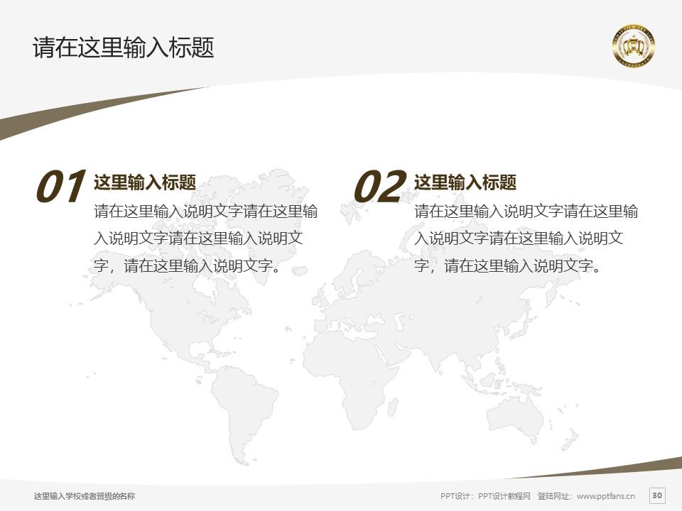 上海电影艺术职业学院PPT模板下载_幻灯片预览图30