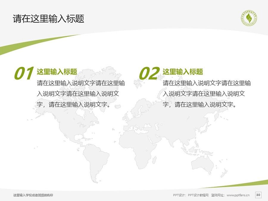 上海济光职业技术学院PPT模板下载_幻灯片预览图30