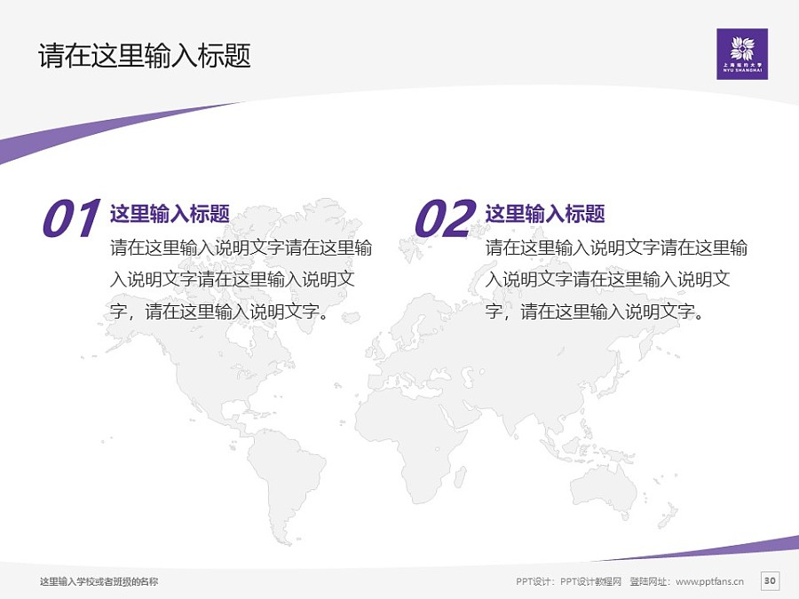 上海纽约大学PPT模板下载_幻灯片预览图30
