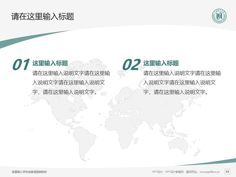 上海师范大学PPT模板下载_幻灯片预览图30