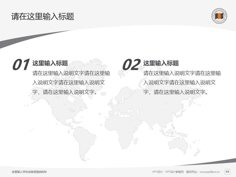 宁波城市职业技术学院PPT模板下载_幻灯片预览图30