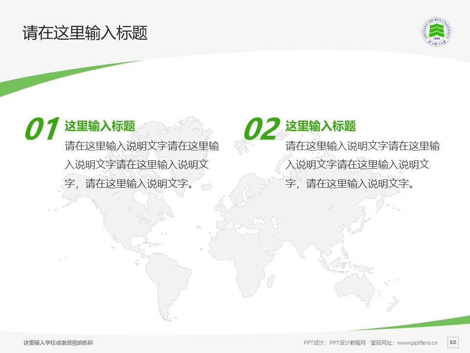 浙江树人学院PPT模板下载_幻灯片预览图30
